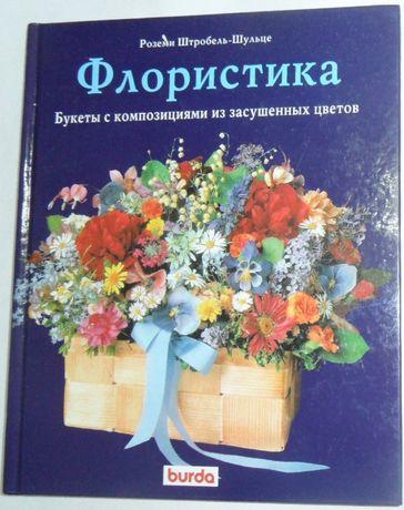 Штробель-Шульце Флористика Букеты с композициями из цветов