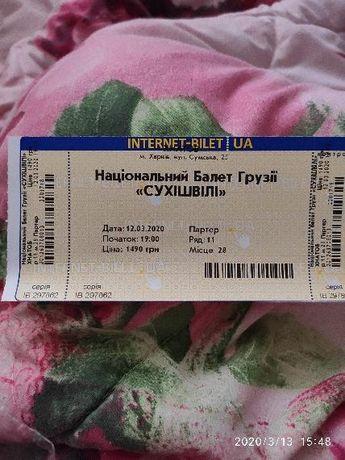 Билет на Сухишвили