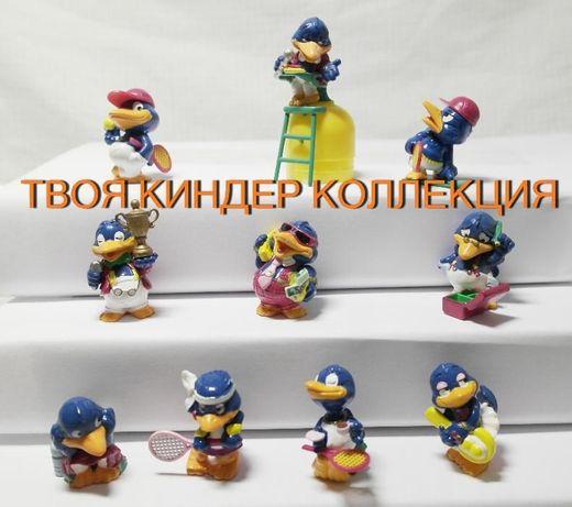 Игрушки из Киндеров опт и розн, серии и поштучно, есть редкие коллекц.