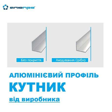 Алюмінієвий КУТНИК  анод / б. п. доставка в Суми