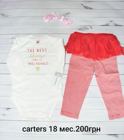 Картерс одежда, комплекты