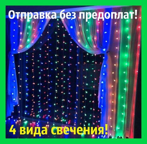 Гирлянда LED водопад штора 2 на 2 АКЦИЯ! Гірлянда на окно Ки