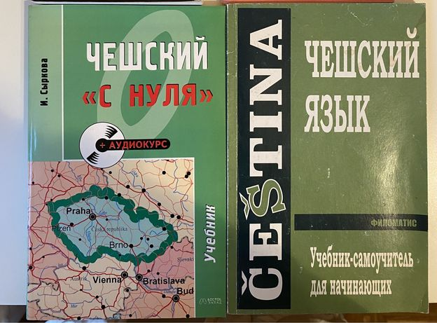 Учебники чешский яз