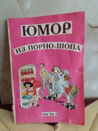 юмористический журнал 97 года
