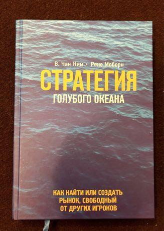 Стратегия голубого океана. Как найти или создать рынок, свободный от д