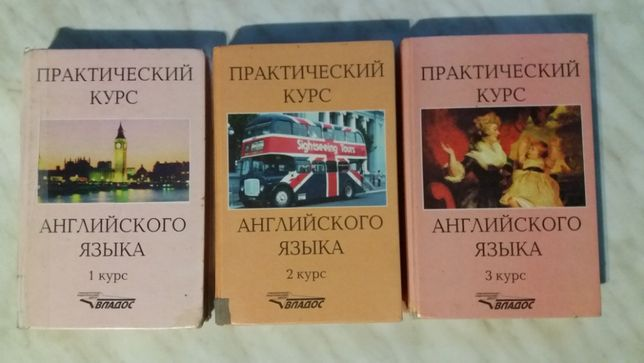 Практический курс английского языка.Комплект 3 курса,3 книги.