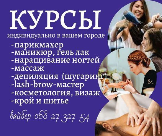 Курси маникюру, масажу, перукарськи, депіляція, бровіст, нарощення вій