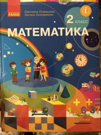Новый учебник Математика Скворцова 2 класс