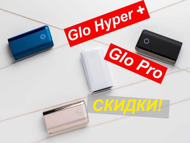 Glo С БЛОКОМ скидка 50% Glo pro Glo Hyper+ Glo Hyper Оф Гарантия