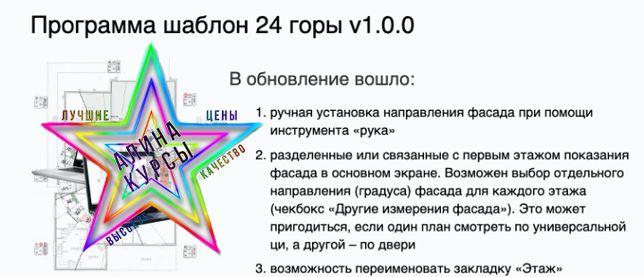 Программа шаблон 24 горы v1.0.0 [MingLi]