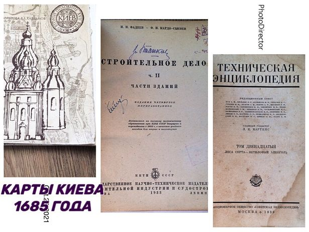 Книги 1930; 1933. Карты Киева 1685г. и проч.лит.