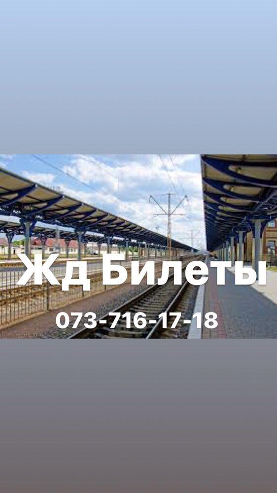 ЖД Билеты в любом направлении УЖГОРОД, КИЕВ, ОДЕССА, ДНЕПР, ХАРЬКОВ