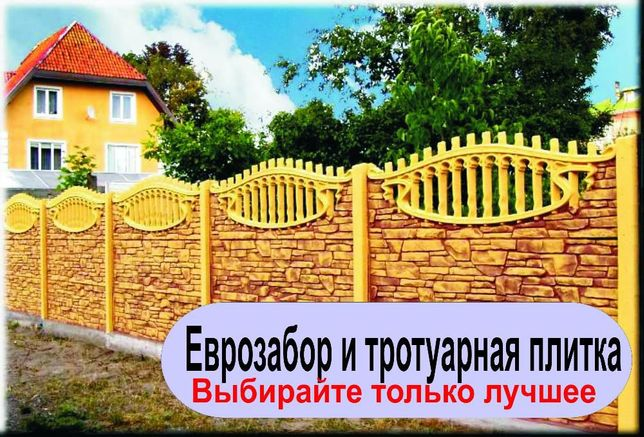 забор онлайн декоративного забора