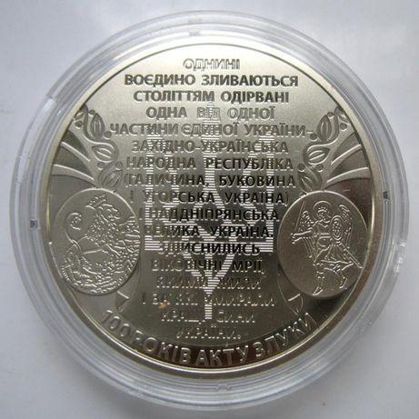 100 років Акту Злуки - соборності українських земель, 5 гривень 2019 р