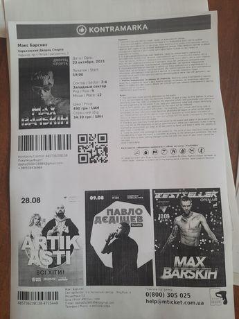 Срочно продам билет на концерт Макса Барских 23.10.2021 в Харькове
