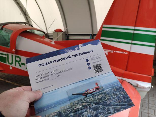 Сертификат на полет на самолете над Днепром. Лучший подарок близким!