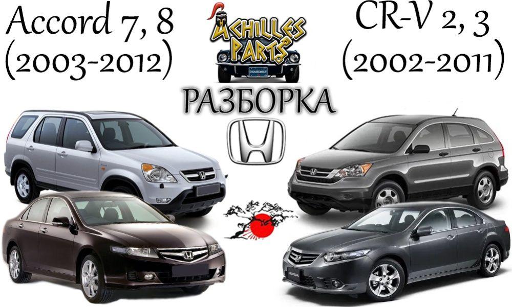 Разборка запчасти Honda Accord 7,8 2003-2012 Honda CR-V 2,3 2003-2011 Киев - изображение 1
