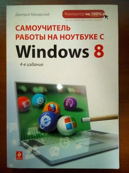 Дмитрий Макарский.Самоучитель работы на ноутбуке с Windows 8.Новая. Житомир - изображение 1