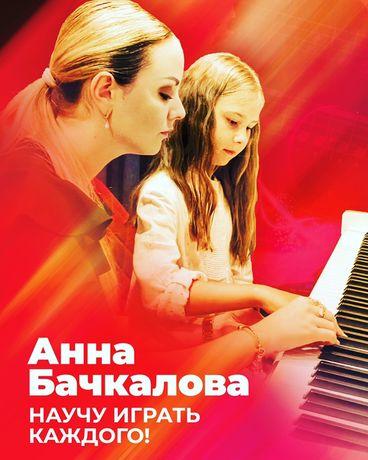 Учитель для взрослых и детей уроки музыки  фортепиано, скрипки няня