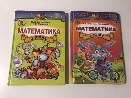 Книги, математика за 2 та 3 клас