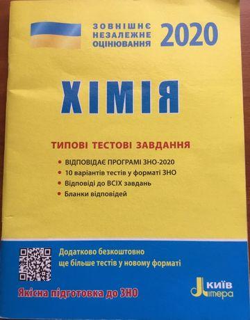 Подготовка к ЗНО.     50 грн