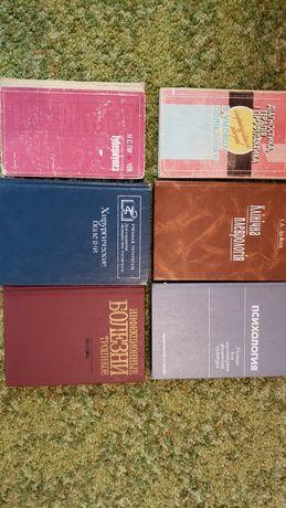 Набор медицинских книг