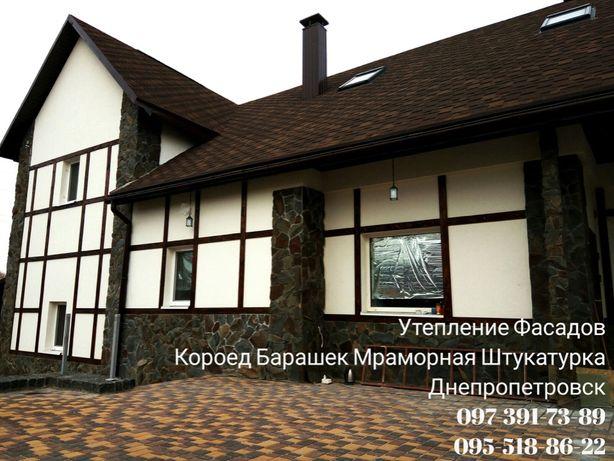 Утепление фасадов ! Короед, Мраморная, Камешковая штукатурка (барашек)