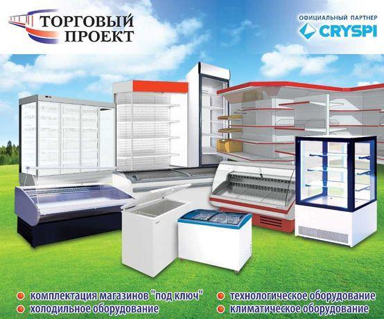 Холодильные Витрины, стеллажи, лари морозильные, бонеты, шкафы и т.д.