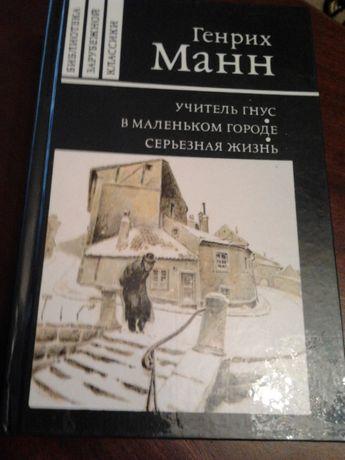 Книга Генрих Манн Учительгнус