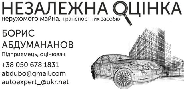 Незалежна оцінка майна Ужгород (нерухомого і рухомого)
