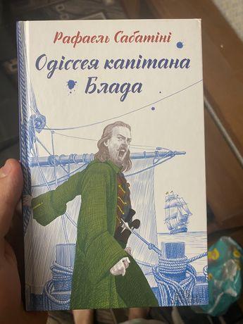 Р. Сабатіні Одісея капітана Блада Нова