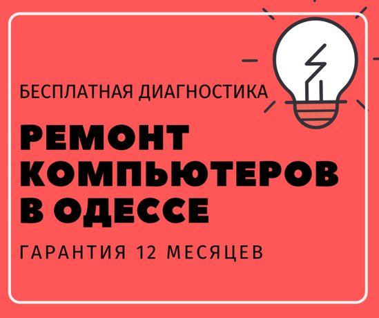 Ремонт Компьютеров ПК На Дому и сервисцентре Одесса