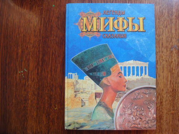 Детская энциклопедия Мифы и легенды