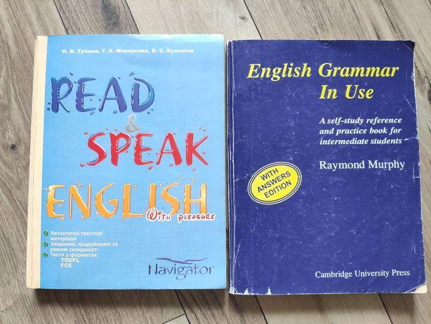 Английский язык, учебные пособия