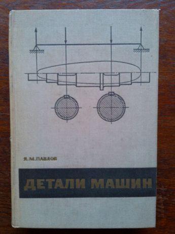 Детали машин.Я.М.Павлов 1969г.