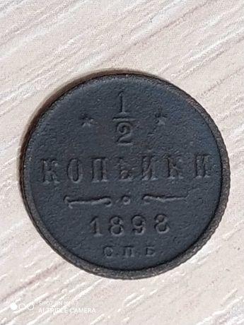 1/2 коп 1898 року