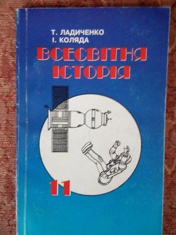 Всесвітня історія 11 клас. Зошит-конспект тем. Т.Ладиченко, І.Коляда