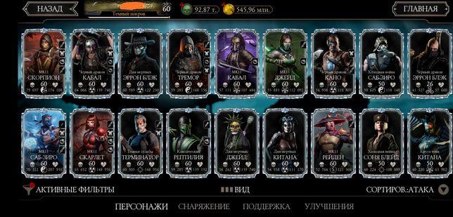 Mortal Kombat аккаунт