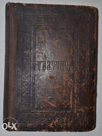 старинная Псалтырь 19 века