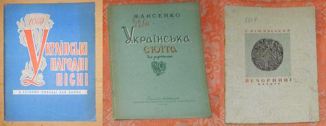 Українські народні пісні / Українська сюїта / Вечорниці