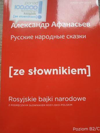 Rosyjskie bajki ludowe z podręcznym słownikiem (B2/C1)