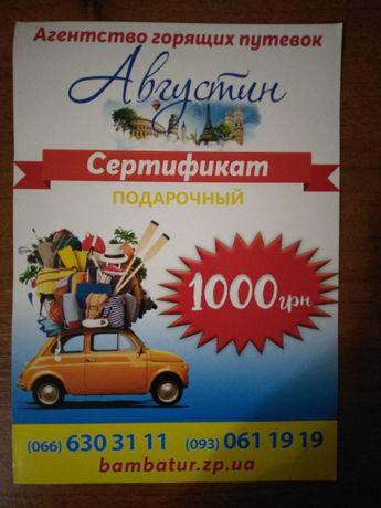 Подарочный сертификат туристическое агентство подарок
