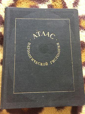 Продам книгу Атлас патологічної гістології
