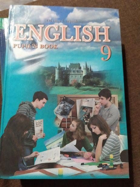 Английский язык 9 класс. Оксана Карпюк