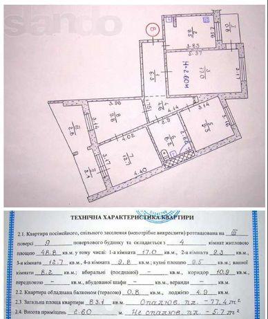 4-х к. квартира, Кривой Рог, ремонт, мебель, 3 эт.