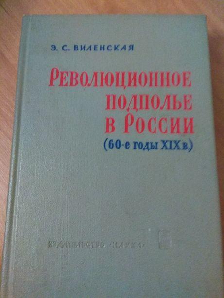 Виленская Э.С. Революционное подполье в России. 60-е гг 19 в