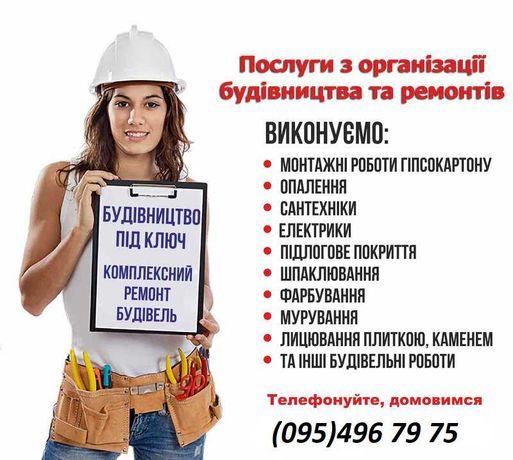 Будівництво і Ремонт квартир, будинків, котеджів!!!