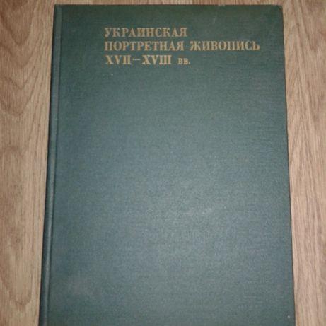 Ukraińskie malarstwo portretowe XVII - XVIII w. książka po rosyjsku