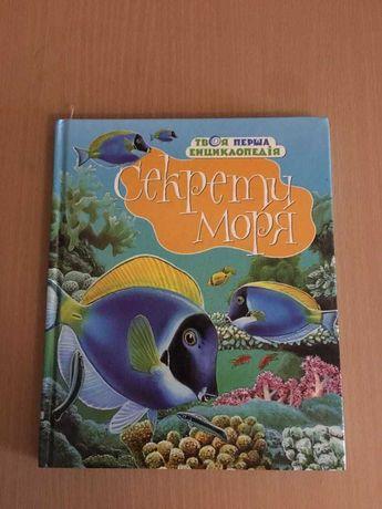 Твоя перша енциклопедія. Секрети моря