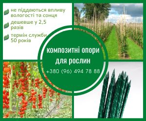 Колышки для растений, опоры для растений